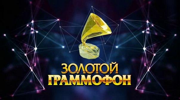 золотой граммофон русское радио топ