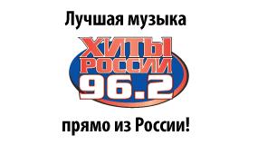 <br>Лучшая музыка прямо из России