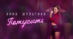 anna-shulgina-potusitj