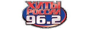 Хиты России — 96,2