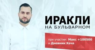 irakli-na-bulvarnov