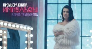Elena_Temnikova-Impulsi