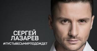 Sergej_Lazarev-pustj_vesj_mir_podozhdet