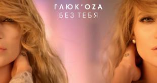 Gljukoza_Bez-tebja
