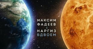 Nargiz-i-Fadeev_Vdvojom