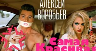 Aleksej_Vorobjov_samaja_krasivaja