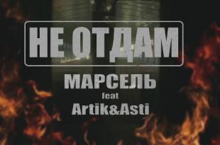 marselj_artik_asti_ne-otdam