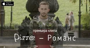 picca_romans