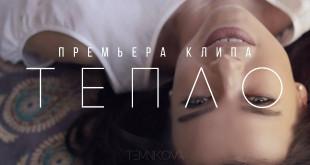 Temnikova_teplo