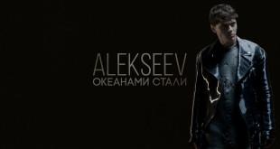 alekseev-okeanami_stali