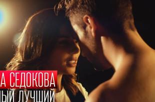 sedakova_anna_samij-lutshij